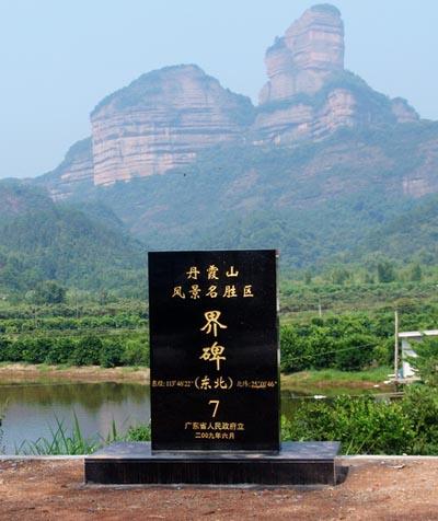 丹霞山风景名胜区界碑