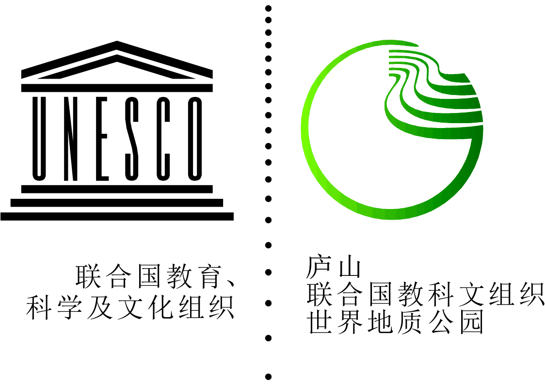 庐山启用新的世界地质公园联合标识